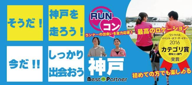 【神戸市内その他のプチ街コン】ベストパートナー主催 2017年6月18日