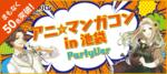 【池袋の恋活パーティー】街コンジャパン主催 2017年7月29日