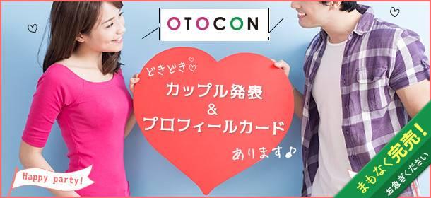 【烏丸の婚活パーティー・お見合いパーティー】OTOCON(おとコン)主催 2017年8月3日