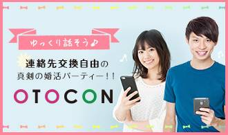 【烏丸の婚活パーティー・お見合いパーティー】OTOCON(おとコン)主催 2017年8月24日