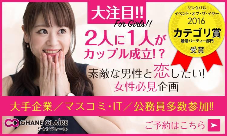 【浜松の婚活パーティー・お見合いパーティー】シャンクレール主催 2017年8月24日