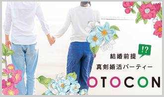 【神戸市内その他の婚活パーティー・お見合いパーティー】OTOCON(おとコン)主催 2017年8月17日