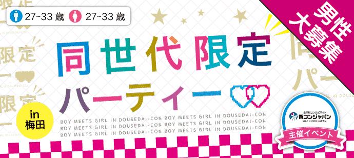 【梅田の恋活パーティー】街コンジャパン主催 2017年6月18日