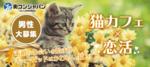 【心斎橋の恋活パーティー】街コンジャパン主催 2017年6月25日