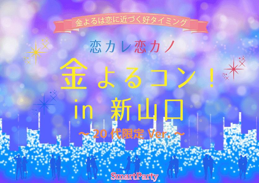 【山口のプチ街コン】スマートパーティー主催 2017年6月9日