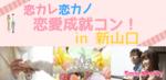 【山口のプチ街コン】スマートパーティー主催 2017年6月24日