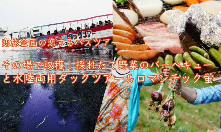 【梅田のプチ街コン】恋旅企画主催 2017年6月11日