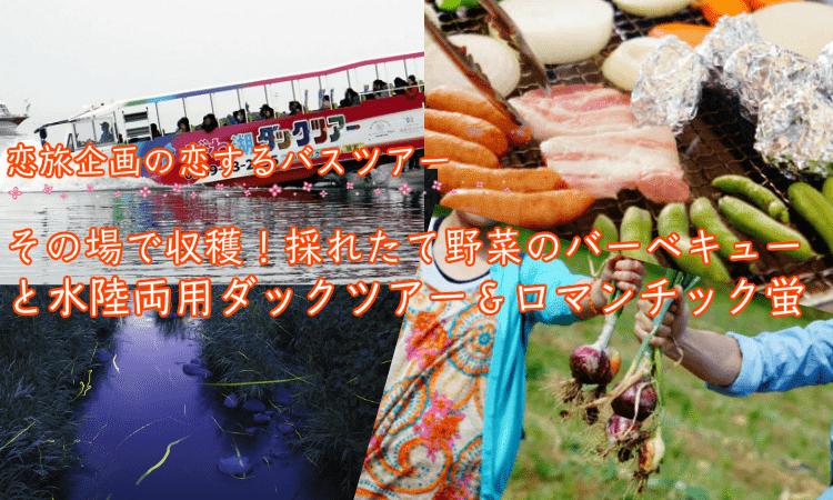【名駅のプチ街コン】恋旅企画主催 2017年6月4日