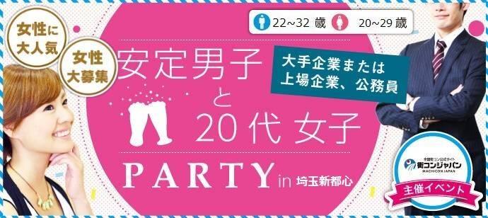 【さいたま市内その他の恋活パーティー】街コンジャパン主催 2017年7月15日