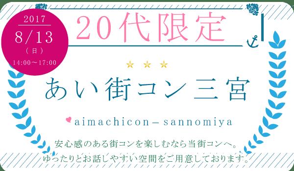 【三宮・元町の街コン】株式会社SSB主催 2017年8月13日