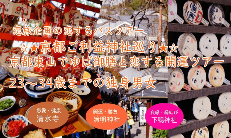 【名駅のプチ街コン】恋旅企画主催 2017年6月17日