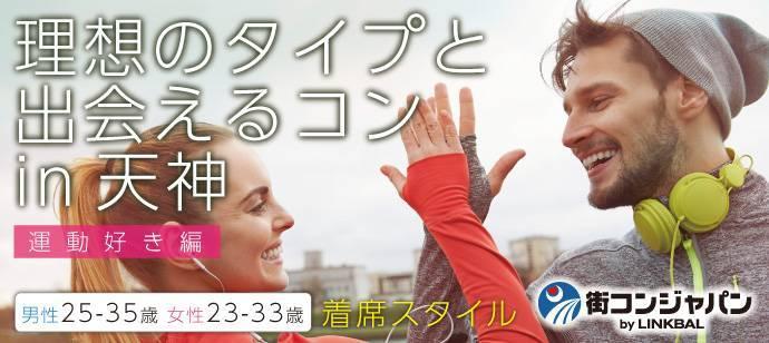 【天神のプチ街コン】街コンジャパン主催 2017年6月18日