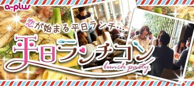 【愛知県栄のプチ街コン】街コンの王様主催 2017年6月15日