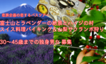 【新宿のプチ街コン】恋旅企画主催 2017年6月24日