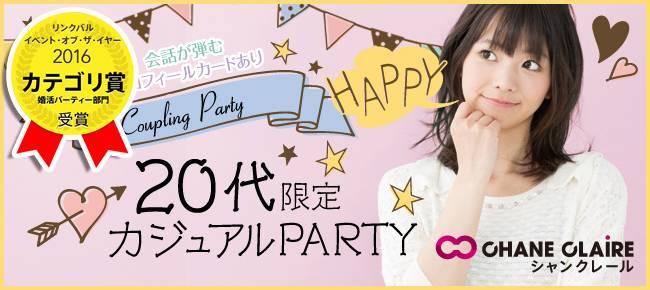 【新宿の婚活パーティー・お見合いパーティー】シャンクレール主催 2017年8月17日