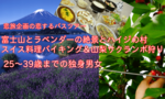 【新宿のプチ街コン】恋旅企画主催 2017年6月25日
