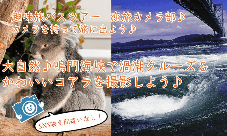 【梅田のプチ街コン】恋旅企画主催 2017年7月2日