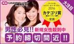 【日本橋の婚活パーティー・お見合いパーティー】シャンクレール主催 2017年8月24日