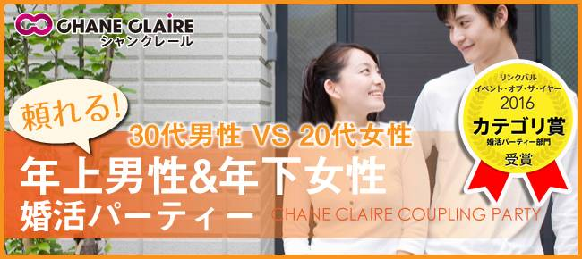 【新宿の婚活パーティー・お見合いパーティー】シャンクレール主催 2017年8月20日