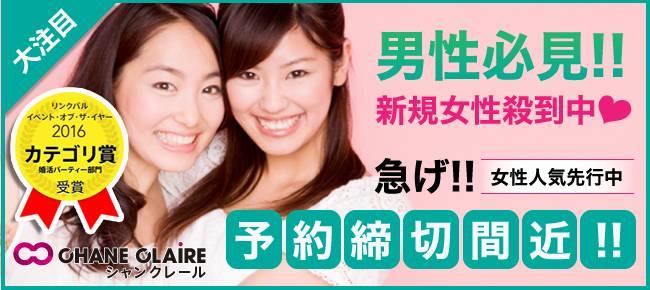 【新宿の婚活パーティー・お見合いパーティー】シャンクレール主催 2017年8月23日