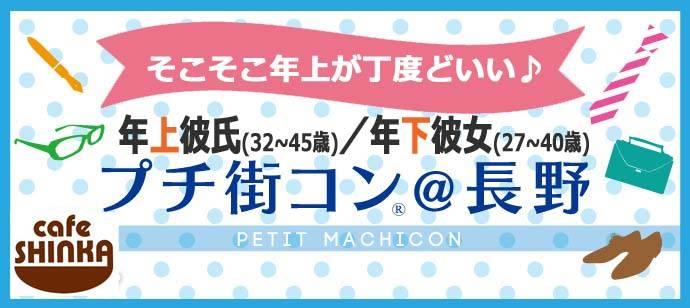 【長野のプチ街コン】cafe SHINKA -シンカ-主催 2017年7月1日