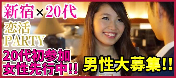 【新宿の恋活パーティー】街コンkey主催 2017年6月4日