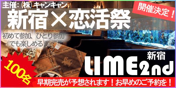 【東京都新宿の恋活パーティー】キャンキャン主催 2017年6月11日