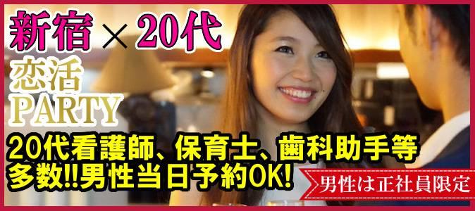 【新宿の恋活パーティー】街コンkey主催 2017年6月24日