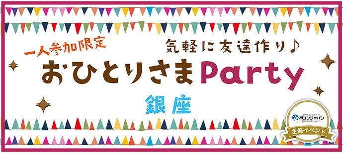 【東京都銀座の恋活パーティー】街コンジャパン主催 2017年6月17日
