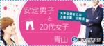 【青山の恋活パーティー】街コンジャパン主催 2017年7月21日