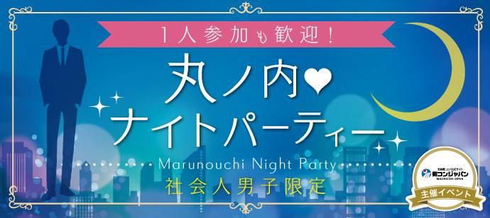 【丸の内の恋活パーティー】街コンジャパン主催 2017年7月1日