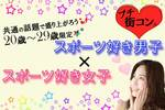 【金沢のプチ街コン】イベントシェア株式会社主催 2017年7月29日