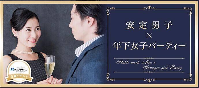 【八丁堀・紙屋町の恋活パーティー】街コンジャパン主催 2017年7月1日