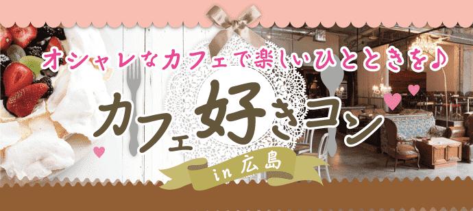 【広島駅周辺のプチ街コン】街コンジャパン主催 2017年6月24日