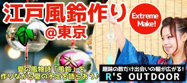 【東京都その他のプチ街コン】R`S kichen主催 2017年6月17日