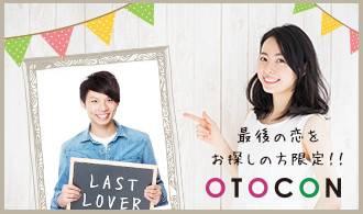 【心斎橋の婚活パーティー・お見合いパーティー】OTOCON(おとコン)主催 2017年8月18日
