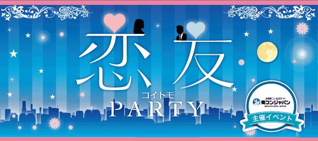 【八丁堀・紙屋町の恋活パーティー】街コンジャパン主催 2017年7月8日