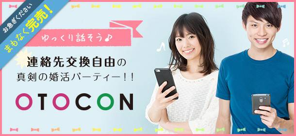 【天神の婚活パーティー・お見合いパーティー】OTOCON(おとコン)主催 2017年8月7日