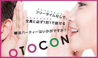 【天神の婚活パーティー・お見合いパーティー】OTOCON(おとコン)主催 2017年8月21日