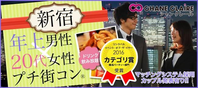 【新宿のプチ街コン】シャンクレール主催 2017年8月24日