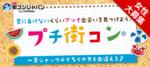 【関内・桜木町・みなとみらいのプチ街コン】街コンジャパン主催 2017年7月30日