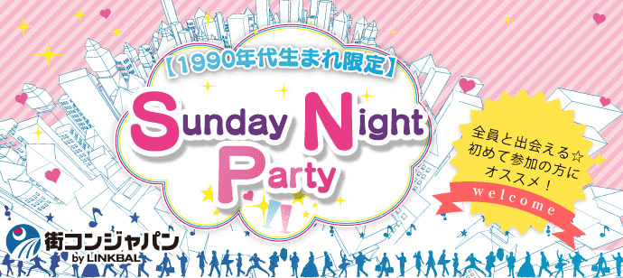 7/30(日)☆1990年代生まれ限定☆同世代だから共通の話題で盛り上がる♪♪Sunday night party@新宿