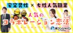 【大宮の恋活パーティー】街コンジャパン主催 2017年7月17日