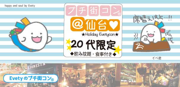 【仙台のプチ街コン】evety主催 2017年8月19日