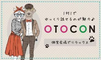 【銀座の婚活パーティー・お見合いパーティー】OTOCON(おとコン)主催 2017年8月18日