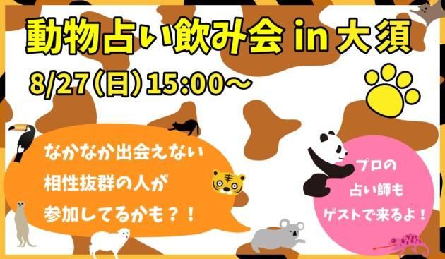 【名古屋市内その他の恋活パーティー】株式会社SSB主催 2017年8月27日