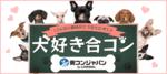 【梅田のプチ街コン】街コンジャパン主催 2017年6月1日