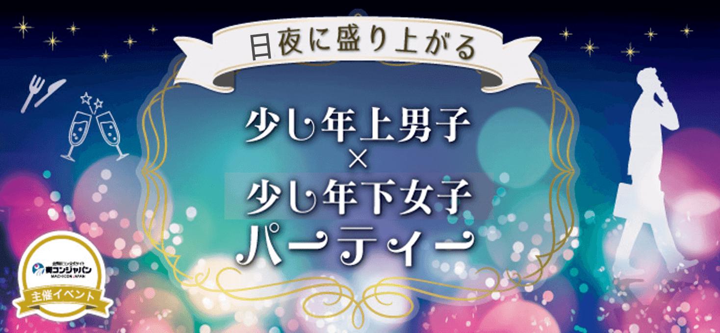 【梅田の恋活パーティー】街コンジャパン主催 2017年6月11日