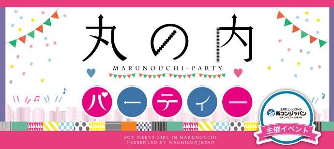 【丸の内の恋活パーティー】街コンジャパン主催 2017年6月25日