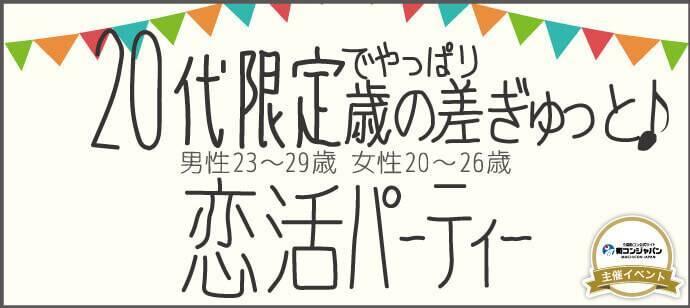 【札幌市内その他の恋活パーティー】街コンジャパン主催 2017年7月23日